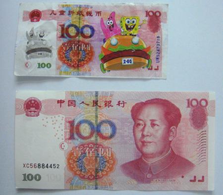 富阳网 很像真钱的儿童钱币 家长担心会误导孩子 图