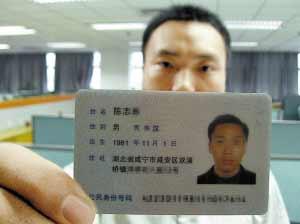 给我一个真的身份证号码代名字的图片
