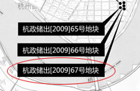杭政储出[2009]67号