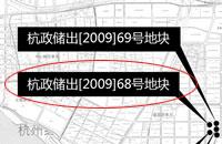 杭政储出[2009]68号
