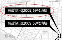 杭政储出[2009]69号