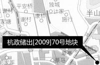杭政储出[2009]70号地块详情