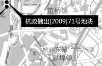 杭政储出[2009]71号地块详情