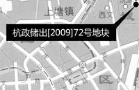 杭政储出[2009]72号地块详情