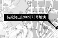 杭政储出[2009]73号地块详情