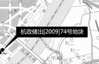 杭政储出[2009]74号地块详情