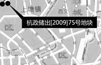 杭政储出[2009]75号地块详情