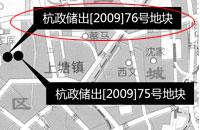 杭政储出[2009]76号地块详情