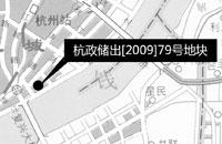 杭政储出[2009]79号地块详情