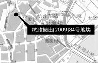 杭政储出[2009]84号地块详情