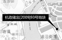杭政储出[2009]93号地块详情