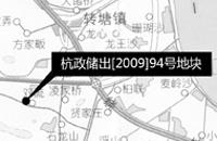 杭政储出[2009]94号地块详情