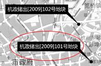 杭政储出[2009]101号地块详情