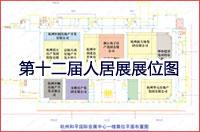 第十二届人居展展位图
