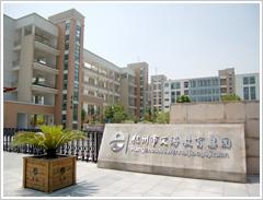 杭州市文海教育集团