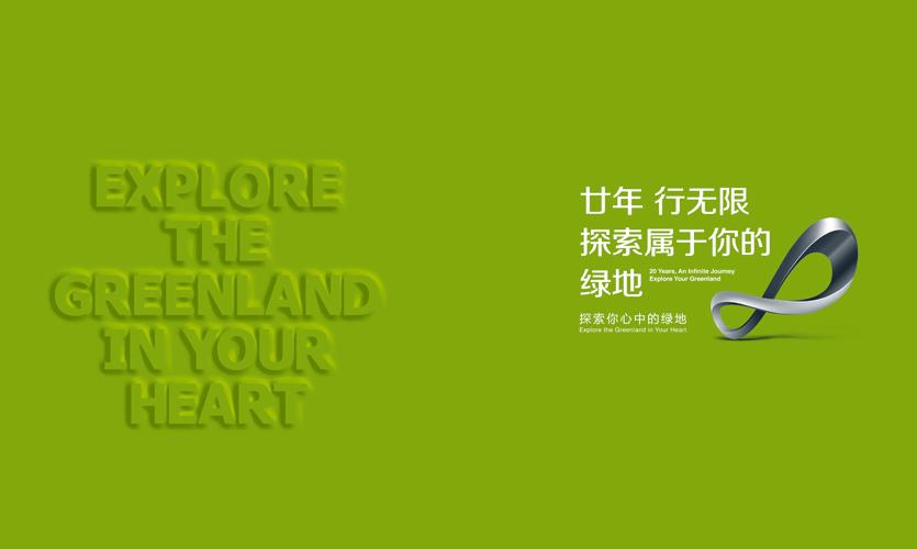 探索你心中的绿地