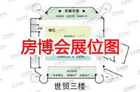 2013第二十届杭州房博会展位图