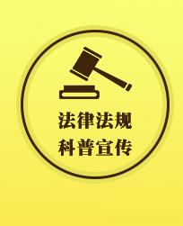 法律法规科普宣传