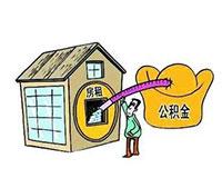 楼市七日谈:住房公积金改革 不止是细节修补 住房公积金改革政策解读