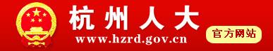 杭州人大网站