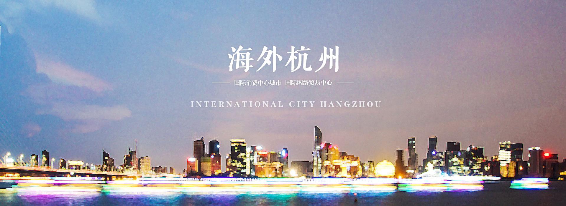 海外杭州-国际消费中心城市 国际网络贸易中心