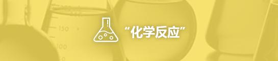 """""""化学反应"""""""