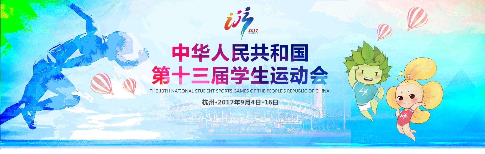 中华人民共和国第十三届学生运动会