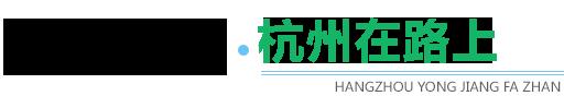 拥江发展·杭州在路上