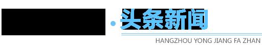 拥江发展·头条新闻