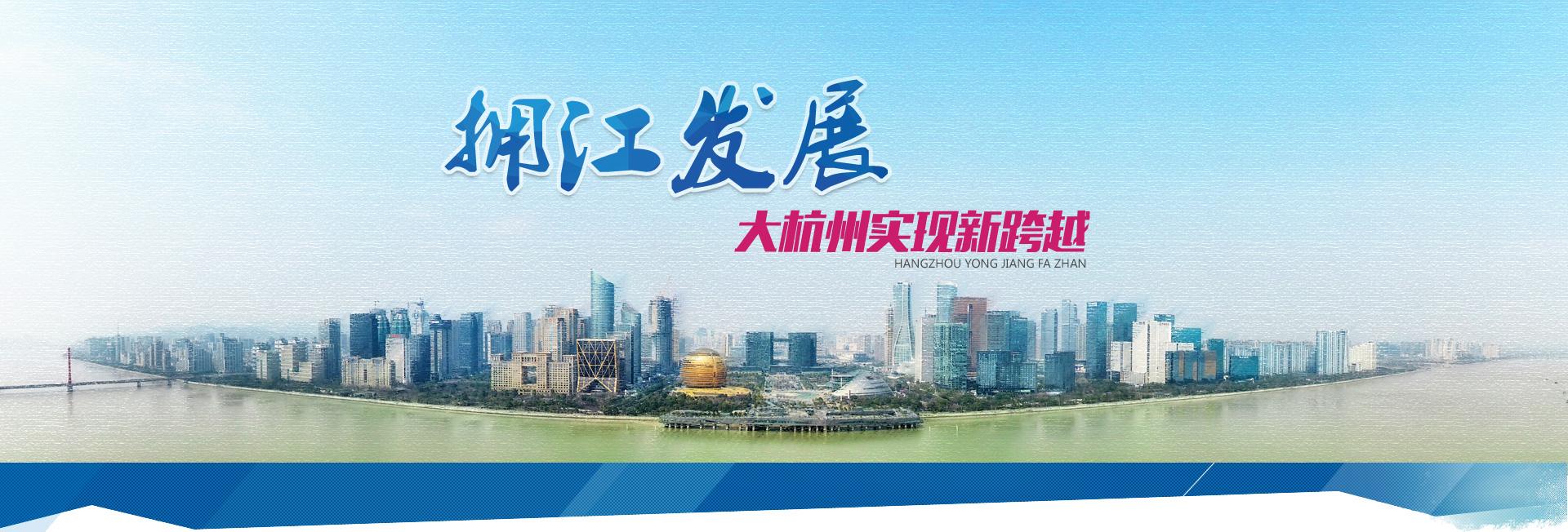拥江发展 大杭州实现新跨越